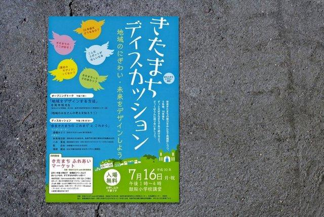 DSC20180716.jpg