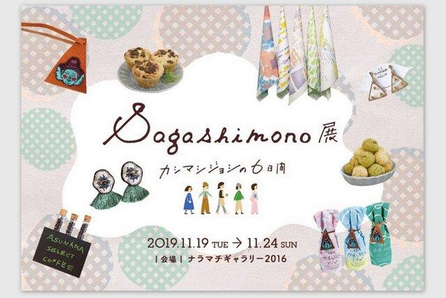 sagashimono1.jpg